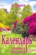 Календарь дачника и цветовода на каждый день. 2020