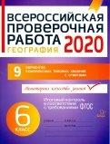 Всероссийская проверочная работа 2020. География. 6 класс. ФГОС
