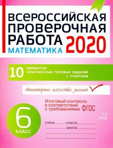 Математика 6кл Всероссийская проверочн.работа 2020