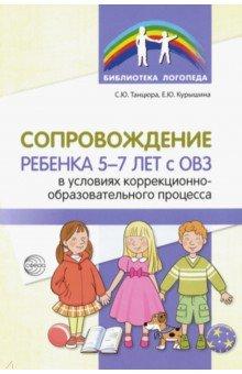 Сопровождение ребенка 5-7 лет с ОВЗ в условиях коррекционно-образовательного процесса фото