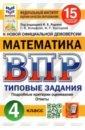 Обложка ВПР ФИОКО Математика. 4 класс. 15 вариантов. Типовые задания. 15 вариантов заданий