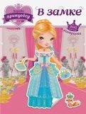 Наряди принцессу. В замке (+ наклейки)