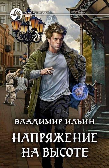 Напряжение на высоте, Ильин Владимир Алексеевич