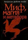 Миф, магия и метафора. Путешествие к сердцу творчества