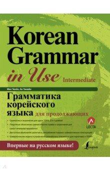 Грамматика корейского языка для продолжающих. Мин Чинен, Ан Чинмен