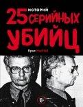 25 историй серийных убийц