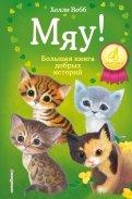 Мяу! Большая книга добрых историй