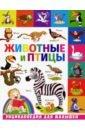 Кулакова Елена Сергеевна Животные и птицы цены