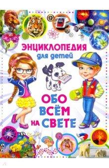Купить Энциклопедия для детей Обо всем на свете, Владис, Все обо всем. Универсальные энциклопедии