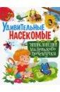 Скиба Тамара Викторовна Удивительные насекомые. Энциклопедия маленького почемучки
