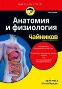 Анатомия и физиология для чайников