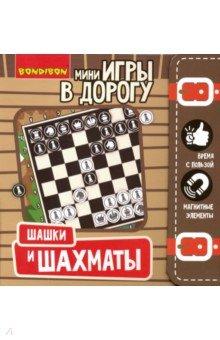 Компактные игры в дорогу. ШАШКИ и ШАХМАТЫ (ВВ3413).
