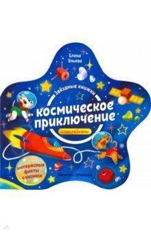 Купить Космическое приключение. Книжка с наклейками, Феникс-Премьер, Знакомство с миром вокруг нас