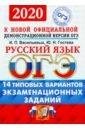 Обложка ЕГЭ 2020 ТВЭЗ Русский язык 14 вариантов