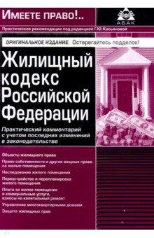 Жилищный кодекс РФ. Практический комментарий с учетом последних изменений в законодательстве