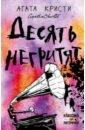 Десять негритят, Кристи Агата