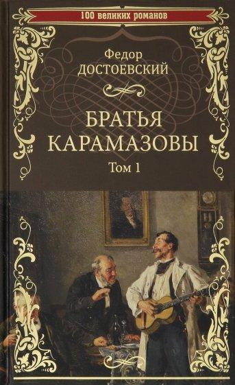 Братья Карамазовы. В 2-х томах. Том 1, Достоевский Федор Михайлович
