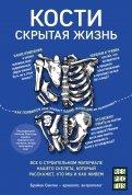Кости: скрытая жизнь. Все о строительном материале нашего скелета, который расскажет, кто мы