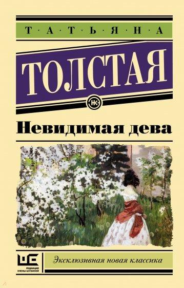 Невидимая дева, Толстая Татьяна Никитична