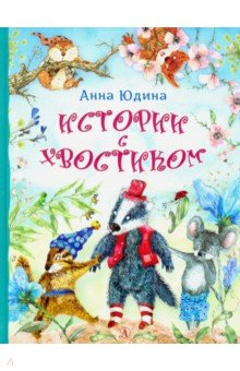 Купить Истории с хвостиком, Детская литература, Сказки отечественных писателей