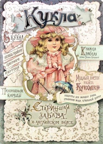 Кукла. Старинная забава в английском вкусе