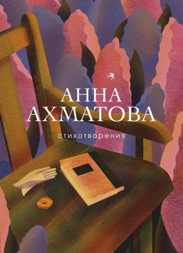 Стихотворения, Ахматова Анна Андреевна