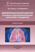 Дифференциальный диагноз основных пульмонологических симптомов и синдромов. Учебное пособие