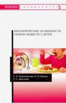 Биохимические особенности обмена веществ у детей. Учебное пособие