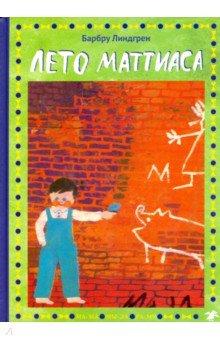 Купить Лето Маттиаса, Белая ворона / Альбус корвус, Повести и рассказы о детях