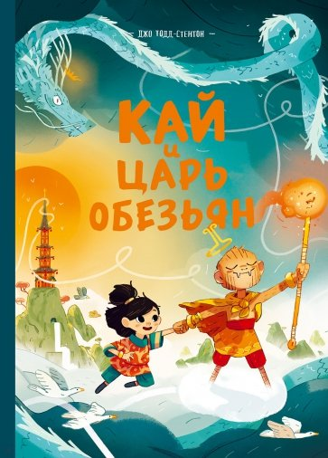 Кай и Царь обезьян, Тодд-Стентон Джо