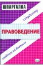 Белоусов Михаил Сергеевич Шпаргалка по правоведению