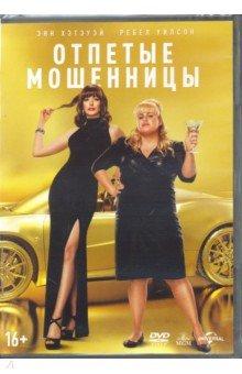 Отпетые мошенницы (DVD). Эддисон Крис
