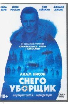 Zakazat.ru: Снегоуборщик + артбук (DVD). Муланд Ханс Петтер
