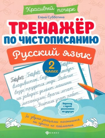 Тренажер по чистописанию. Русский язык. 2 класс, Субботина Е.А.