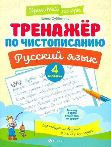 Тренажер по чистописанию. Русский язык. 4 класс, Субботина Е.А.