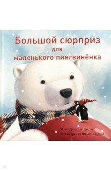 Купить Большой сюрприз для маленького пингвинёнка, Нигма, Современные сказки зарубежных писателей