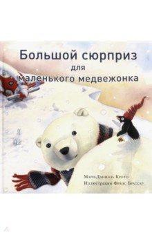 Купить Большой сюрприз для маленького медвежонка, Нигма, Современные сказки зарубежных писателей