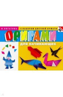 Книга Оригами для начинающих (с набором цветной бумаги). 30 моделей. Богатова Ирина Владимировна