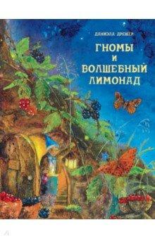 Купить Гномы и волшебный лимонад, Стрекоза, Современные сказки зарубежных писателей