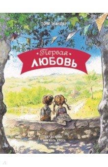 Купить Первая любовь, Стрекоза, Романтическая проза