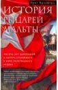 Брэдфорд Эрнл История рыцарей Мальты. Тысяча лет завоеваний и потерь старейшего в мире религиозного ордена