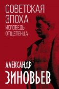 Советская эпоха. Исповедь отщепенца