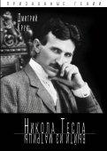 Никола Тесла. Выйти из матрицы