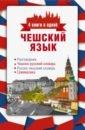Чешский язык. 4 книги в одной.  ...