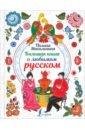 Обложка Большая книга о любимом русском