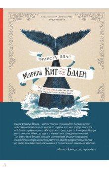 Купить Маркиз Кит де ла Бален, КомпасГид, Современные сказки зарубежных писателей