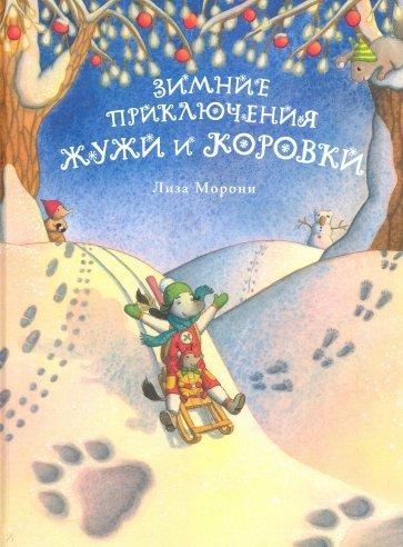 Зимние приключения Жужи и Коровки, Морони Лиза