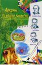 Лекции по общей биологии: Учебное пособие