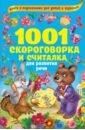 1001 скороговорка и считалка для развития речи