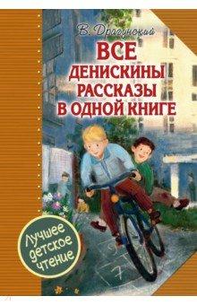Купить Все Денискины рассказы в одной книге, Малыш, Повести и рассказы о детях